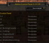 скриншот Addon Control Panel