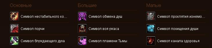 warlock-glyphs